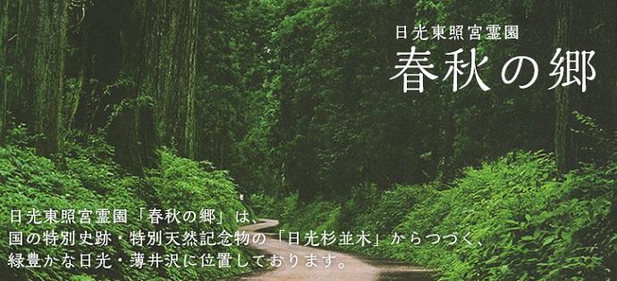 春秋の郷11
